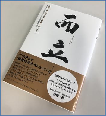 而立(じりつ)~決意と誇りのシステム統合プロジェクト~